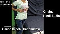 देसी प्रिया की ताबड़तोड़ गांड चुदाई   साफ़ हिंदी आवाज में । YOUR PRIYA