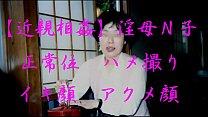 Japanese  m. Mieko 3 淫母 美恵子